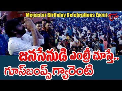 Pawan Kalyan Powerful Entry At Chiranjeevi Birthday Celebrations Event | TeluguOne