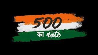500 Ka Note | A Denu Thakur Film