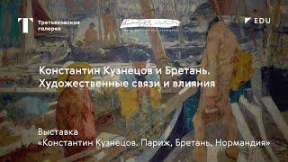 Константин Кузнецов и Бретань / Лекция / #TretyakovEDU