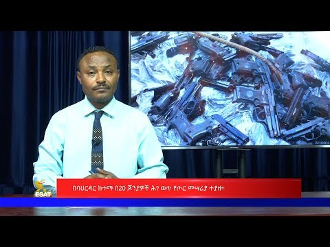 Ethiopia – ESAT Amharic Day time News September 18, 2019