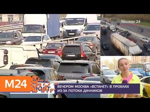 Москвичей предупредили о серьезных заторах в вечерние время - Москва 24
