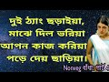 nonveg dhadha part 4 personality test top ten riddles bangla dhadha magoj dholai bagforon