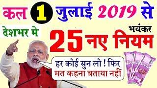 1 जुलाई 2019 से भारत में  ये नए नियम लागू होंगे - हर भारतीय जान ले - PM Modi Govt News New Rule