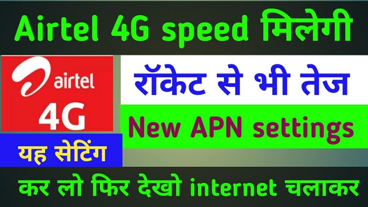Airtel New Apn Setting For Fast Net 2020 100 Working Internet Trick Airtel Apn Setting Kaise Kare Youtube