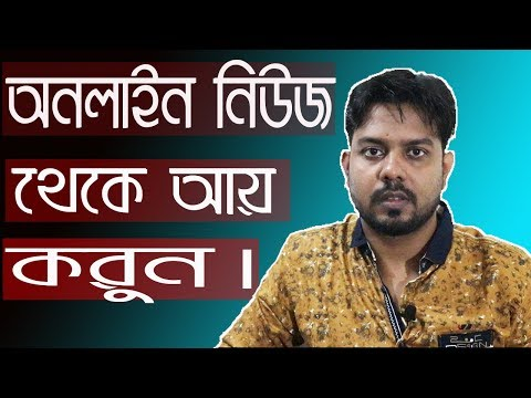 How To Earn From Online News Portal | Blogging Website In Bangladesh
