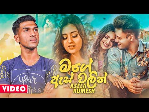 Mage As Walin (මගේ ඇස් වලින්) - Asela Rumesh Music Video 2020 | New Sinhala Songs 2020