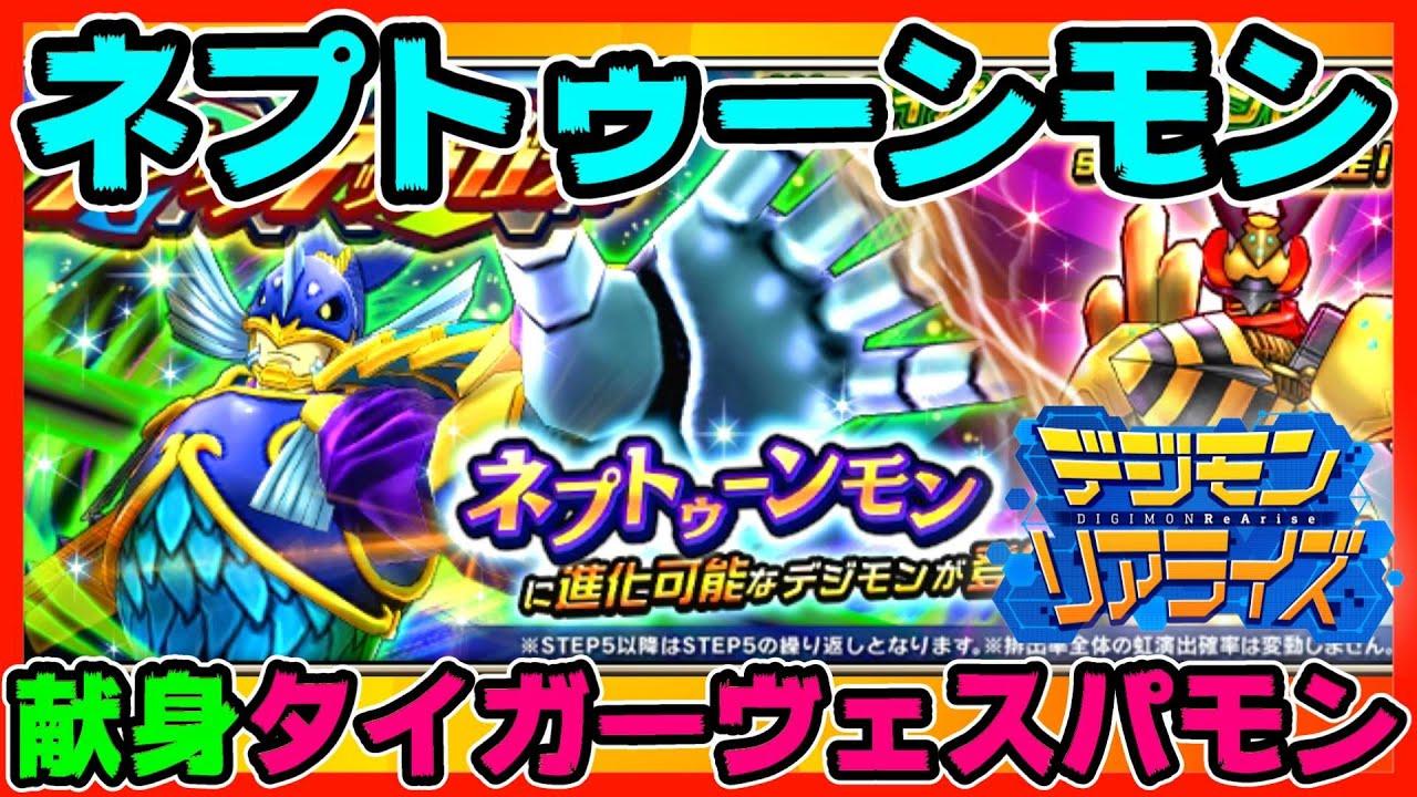 【デジライズ】ステップアップガシャ!ネプトゥーモン献身タイガーヴェスパモン!【デジモンリアライズ】digimon