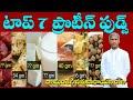 Rich Protein Foods | Top 7 Protein Foods | Dr Manthena Satyanarayana Raju Videos | GOOD HEALTH