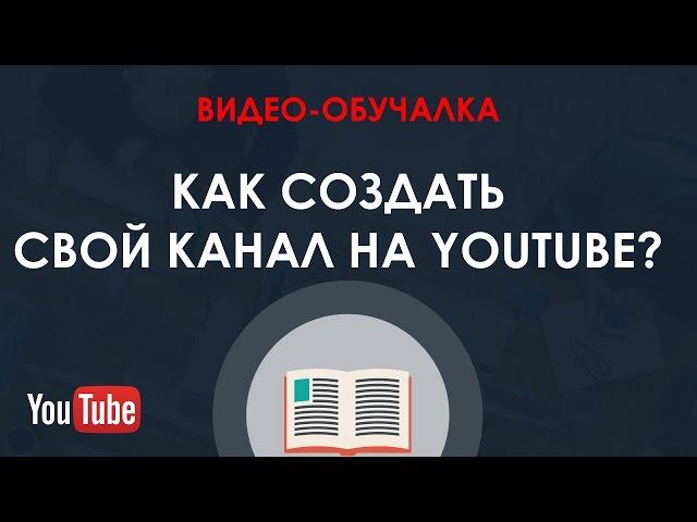 Как создать свой канал на YouTube?
