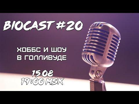 BioCast #20 - Хоббс и Шоу в Голливуде