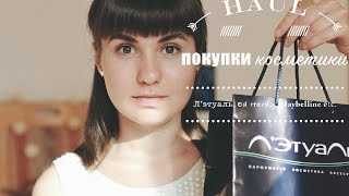 Покупки косметики Л'этуаль, Ed Hardy, Maybelline, L.A. Girl | Haul | Xenia Warrior(, 2015-06-03T07:33:02.000Z)