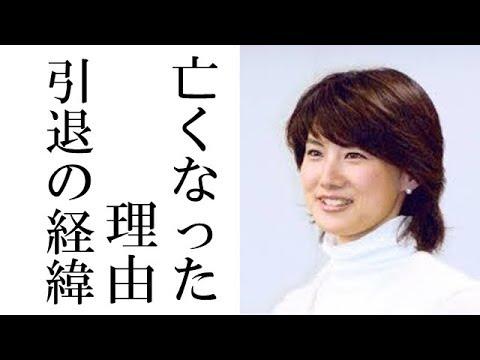 川越美和が亡くなった経緯から引退理由が衝撃的すぎた!!!