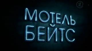 Мотель Бейтсов | Bates Motel | Русский трейлер сезон 1  | 2013