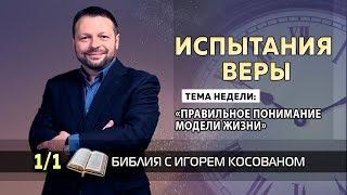 Передача-проповедь [Испытания веры] Неделя 1  День 1