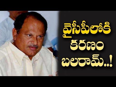 టీడీపీకి షాక్: వైసీపీలో చేరనున్న కరణం బలరామ్..!| TDP MLC Karanam Balaram to Join YSRCP Soon..!
