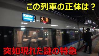 えっ!? 27時間遅れの特急列車がやってきた