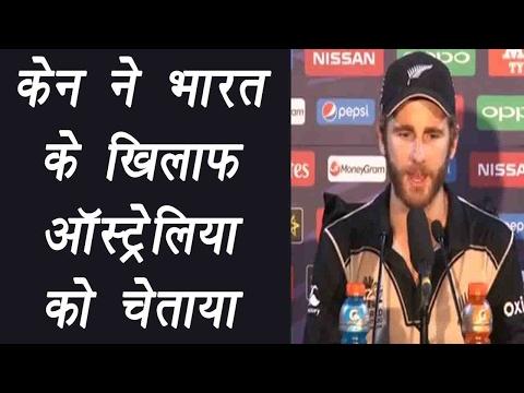 Kane Williamson says India is tough team ahead of India vs Australia test match   वनइंडिया हिन्दी