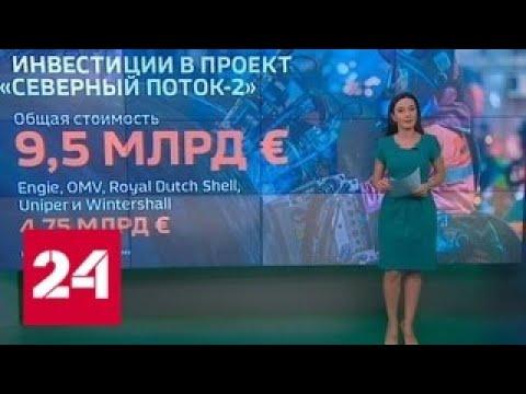 """Принцип датский: почему Копенгаген медлит с """"Северным потоком-2"""" - Россия 24"""