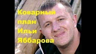 Коварный план Ильи Яббарова. ДОМ-2, Новости, ТНТ