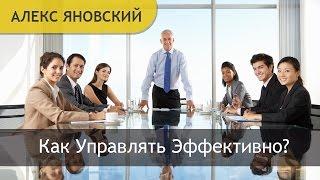 видео Менеджмент и управление