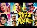 Dhating Dhingana - Marathi Movie - Title Song - Ankush Chowdhary, Prasad Oak