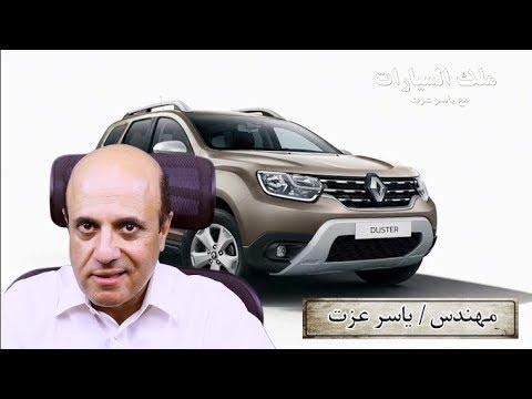 Renault dusterمواصفات رينو ديستر 2019 من معرض اتوماك فورميلا    2019