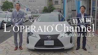 【特別編】レクサス LC500 Sパッケージ 中古車試乗インプレッション