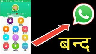 Whatsapp बंद ? || How To Stop Whatsapp A/C || WhatsappPunch Review Apps.
