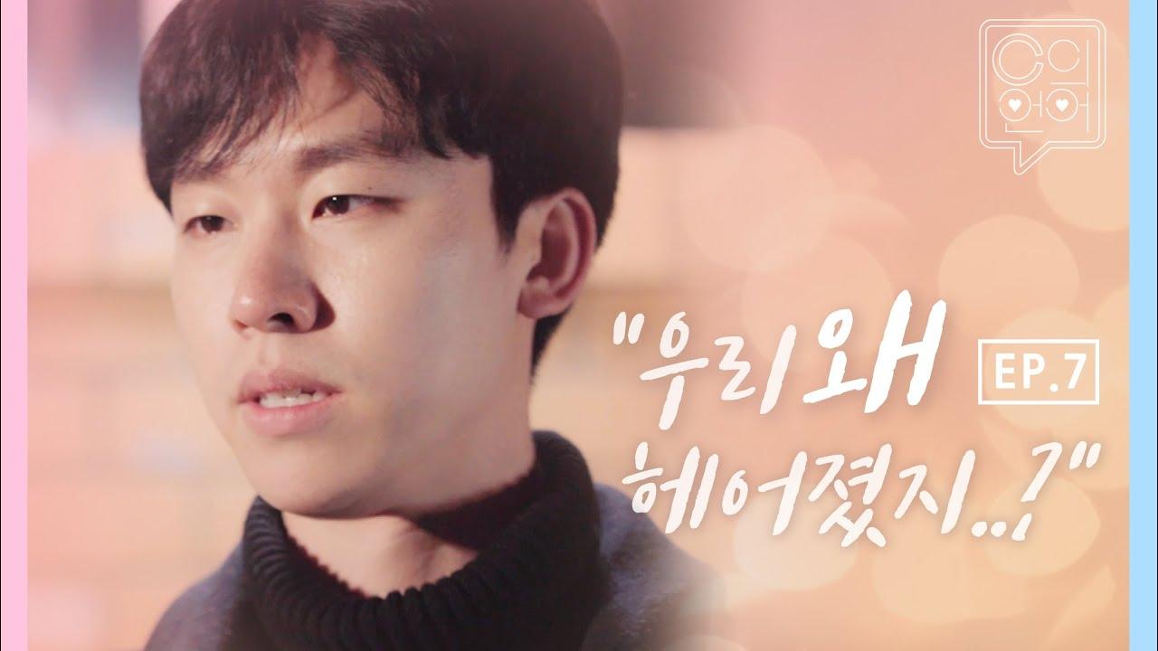 """[웹드라마 C의 언어] - EP.07 """"우리 왜 헤어졌지..?"""""""