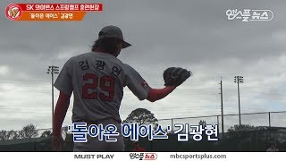 【KBO Spring Camp】 Kim Kwanghyun's full-force pitch