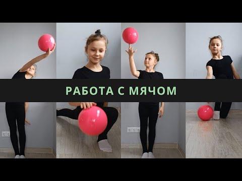 ХУДОЖЕСТВЕННАЯ ГИМНАСТИКА/МЯЧ/RHYTHMIC GYMNASTICS/BALL