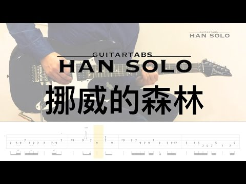 【HanSolo Electric】挪威的森林   伍佰 & China Blue   Guitar Solo   Guitar Tabs
