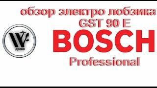 видео Электролобзик Bosch GST 90 BE Professional