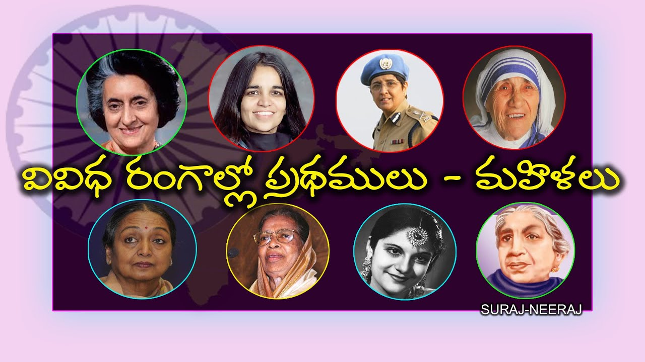 first women in telugu general knowledge video part  first women in telugu general knowledge video part 1