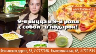 Доставка лучшей пиццы в Одессе(, 2016-12-06T21:26:19.000Z)