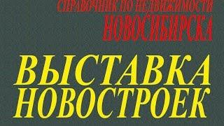Новостройки Новосибирск  или  как купить квартиру в новосибирске с нгс недвижимость новосибирск(, 2016-07-21T10:48:42.000Z)