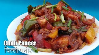 Quick & Easy Chilli Paneer Recipe - Veg Starters Recipe - HelloChef