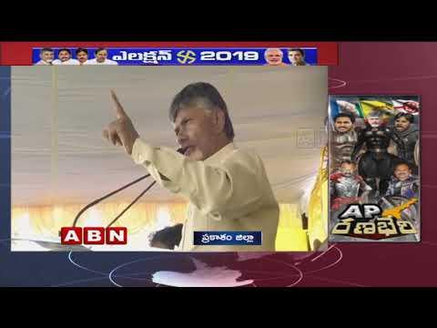 AP CM Chandrababu Naidu Speech in TDP Public Meeting at Giddalur | Part 1 | ABN Telugu