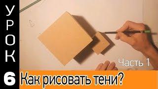 Как научиться рисовать тени? Урок для начинающих. Часть 1