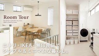 【ルームツアー】1.5階のリビング|ミニマリストのコンパクトな家|IKEA・ニトリ・無印でシンプル部屋|キッチン収納|夫婦|猫のいる生活|戸建て Japanese  room tour