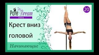 20 - Pole Dance для начинающих - Крест вниз головой / Распятие