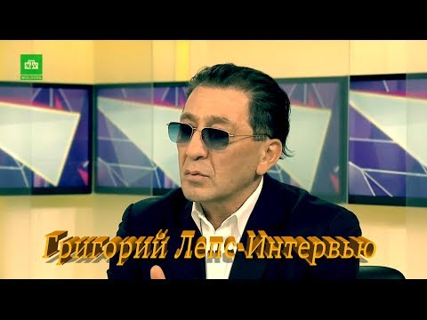 Григорий Лепс - интервью 24.08.2017