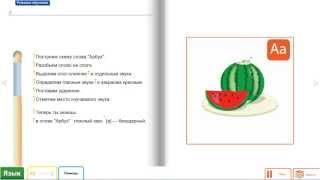 Обучающая программа - Азбука (Школа России) -