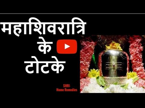 Shivratri Ke Upay   शिवरात्रि के चमत्कारी टोटके    Mahashivaratri 2017   महाशिवरात्रि पूजा विधि
