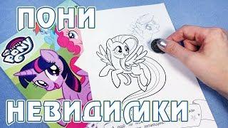 Картинки-Невидимки My Little Pony