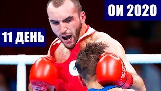 Олимпиада 2020 в Токио 11 день ОИ Победы в волейболе и боксе Самые последние новости