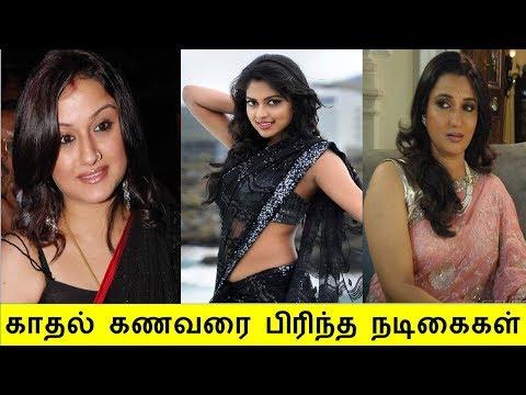காதல் கணவரை பிரிந்த நடிகைகள் | தமிழ் சினிமா நியூஸ் | Tamil Cinema News