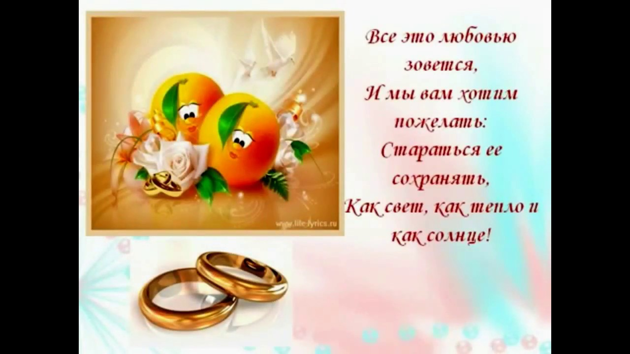 Поздравление с годовщиной свадьбы маме и папе в стихах