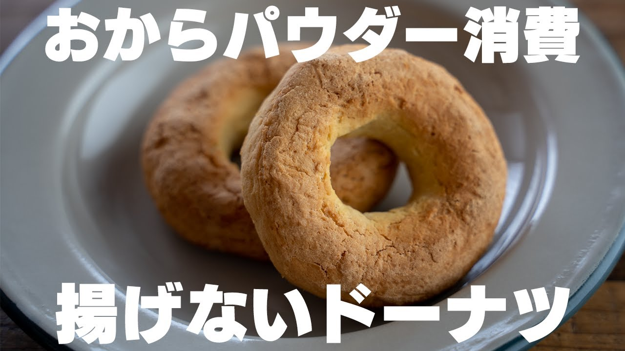 【低糖質】揚げずに簡単!おからドーナツを作る 混ぜるだけ 型不要