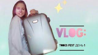Vlog://подготовка к Todes Voronezh Fest/Vavilova 25//🌝